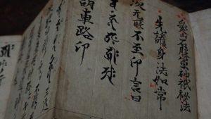 第4講 『嚴秘必験祈祷法』より【愛岩(宕)軍勝神祇法】詳解