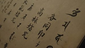 第6講 『嚴秘必験祈祷法』より【勝軍地蔵法】詳解